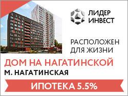 Дом на Нагатинской Квартиры от 9 млн рублей